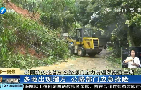 三明:暴雨致多处溜方 公路部门全力清理保畅通