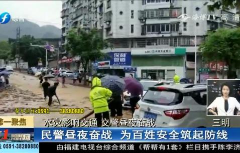 三明:水灾影响交通 交警昼夜奋战