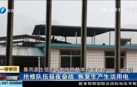 三明:暴雨袭击受损供电线路基本恢复正常