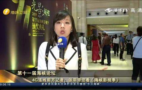 4G连线前方记者:张羽带您看《海峡影视季》