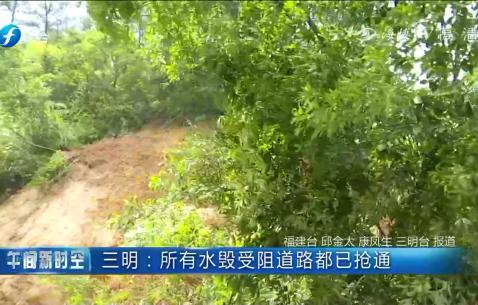 三明:所有水毁受阻道路都已抢通