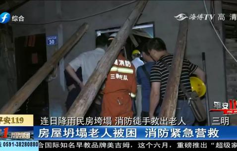 三明:连日降雨民房垮塌 消防徒手救出老人