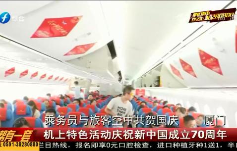 厦门:乘务员与旅客空中共贺国庆