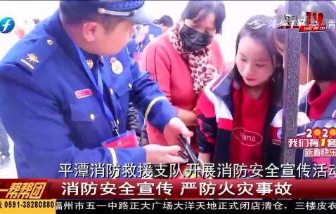 平潭消防救援支队开展消防安全宣传