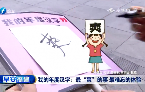 """我的年度汉字:最""""爽""""的事 最难忘的体验"""