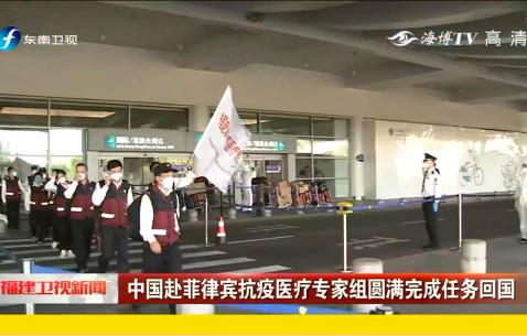 中国赴菲律宾抗疫医疗专家组圆满完成任务回国