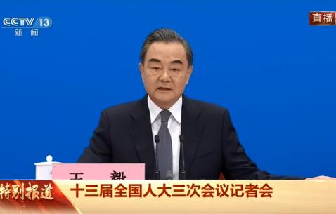"""直播回顾:王毅就""""中国外交政策和对外关系""""答记者问"""