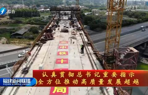 """厦门:上半年省重点在建项目建设""""双过半"""""""