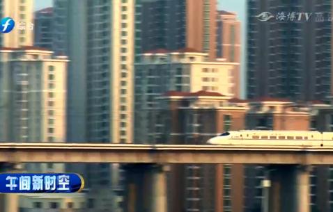 坐着高铁看中国·福建篇 福厦铁路: