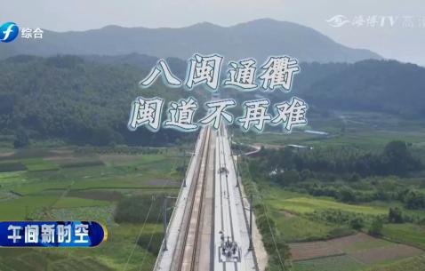 坐着高铁看中国·福建篇 这些八闽铁路之