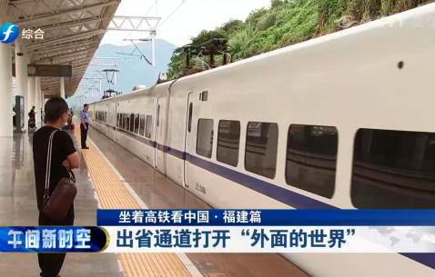 """坐着高铁看中国·福建篇 出省通道打开""""外面的世界"""""""