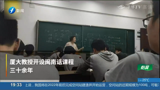 厦大教授开闽南语课程 学生抢着上