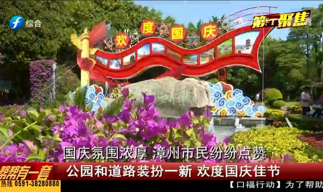 国庆气氛浓厚 漳州市民纷纷点赞