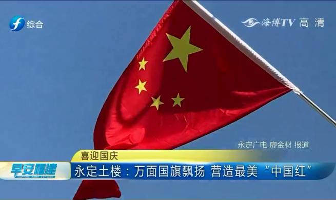 """永定土楼:万面国旗飘扬 营造最美""""中国红"""""""
