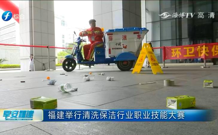 福建举行清洗保洁行业职业技能大赛