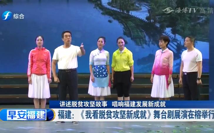 福建:《我看脱贫攻坚新成就》舞台剧展演在榕举行