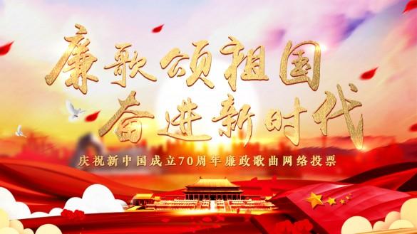 """""""廉歌颂祖国 奋进新时代——庆祝新中国成立70周年""""廉政歌曲网络投票"""